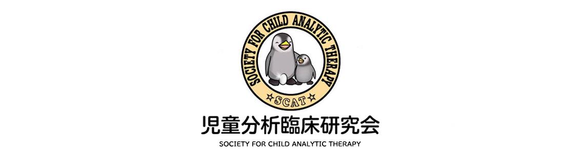 SCAT 児童分析臨床研究会